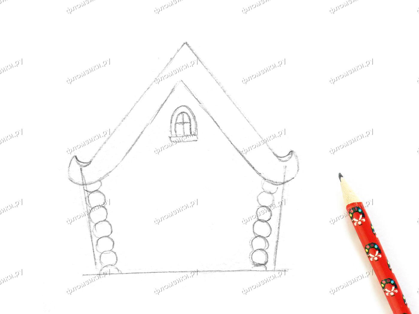 Как нарисовать избушку поэтапно